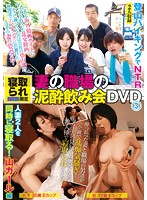 NTR Only Hiking NTR My Wife Became A Drunk Girl On This Drinking Party DVD 3 We're Gonna Fuck 2 Married Woman Babes At Once! Mountain Girl Edition Reiko, Age 35, E Cup Titties Aya, Age 37, E Cup Titties Download