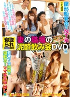 Cuckolded Wives Only NTR On A Houseboat Party A DVD Of When My Wife Became A Drunk Girl At Her Office Party 4 2 Young Wife Babes Are Getting Fucked Together! Mama Friends In Creampie Raw Footage Aiko, Age 36, E Cup Titties Nozomi, Age 33, F Cup Titties Download