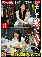 College Girl Babes Only After The Party, We Took Them Home To Film Some Peeping Videos And Then We Sold The Footage Without Permission As An AV No.23 Baby-Faced Colossal Tits G Cup Titties Edition Hitomi/G Cup Titties/21 Years Old Rina/G Cup Titties/21 Years Old Download