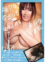 Naive Soft Breasted Narumi's Forced Creampie 下載