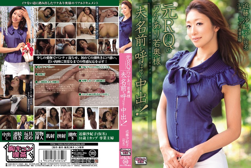ALB-176 Former Race Queen Special Married Woman 'Let Me Scream My Husbands Name While You Give Me
