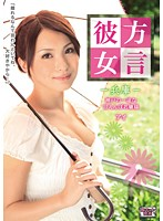 Dialect Girlfriend: Sweet, Princess Ai from Hyogo, Kobe Download