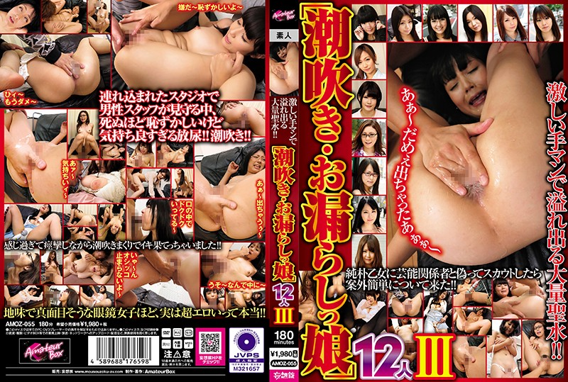 AMOZ-055 jav model [Girls Squirting And Wetting Themselves] 12 People III