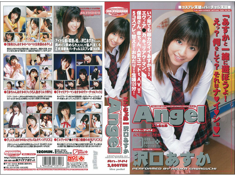 (an144)[AN-144] Angel Asuka Sawaguchi Download