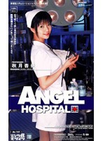 ANGEL HOSPITAL Anna Akitsuki Download