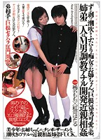 Cunning, Squirting, Slutty Big Stepsister And Her Little Stepbrothers Cute Foreskin. Breaking Him In For Anal. Stepmomo Juna x Akane Hotaru Download