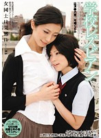 At School Lesbian Series - Katase Kurumi Katase Download