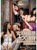 Lesbians Confined, Tortured and Raped by the Dominatrix, the Corruption of Pussies No. 1 Download