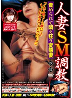 Married Woman SM Broken In. Slutty Wife gets tortured and almost driven mad. 下載