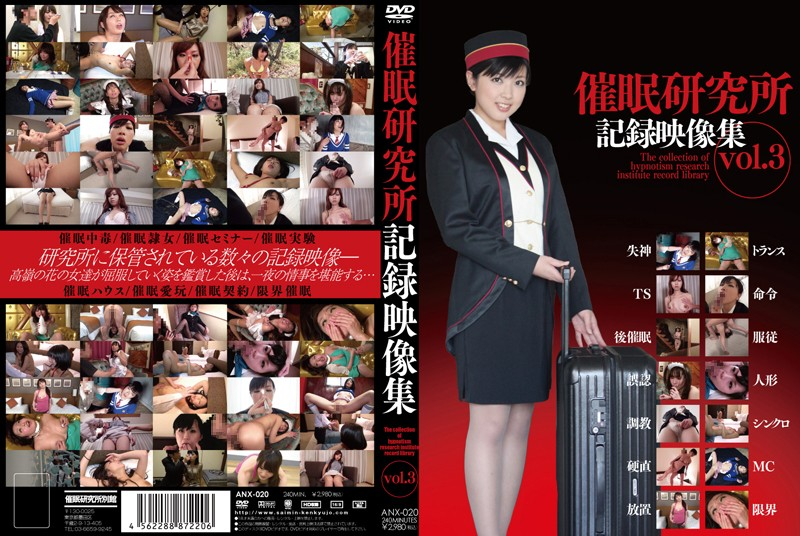 ANX-020 japanese sex Hypnotism Research room video collection vol. 3