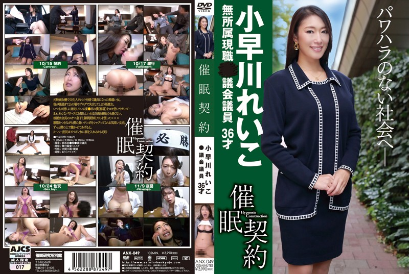ANX-049 Hypnotism Contract – 36-Year-Old Congresswoman Reiko Kobayakawa