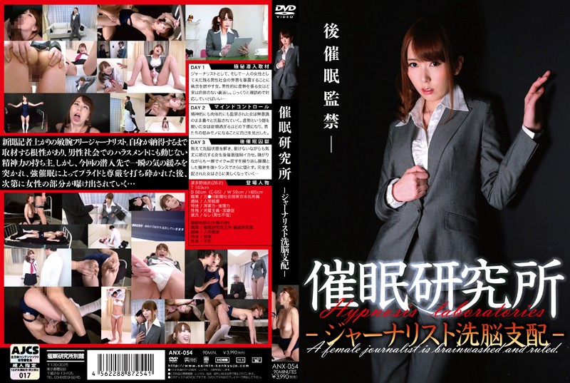 ANX-054 streaming porn Hypnotism Research Center – A Journalist Brainwashed and Controlled – Yui Hatano