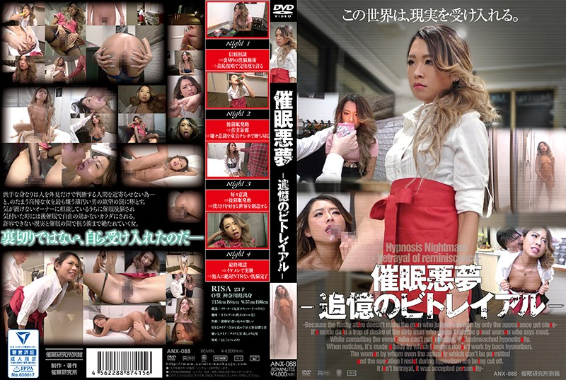 ANX-088 Hypnotism Dream -The Betrayal of Memory- RISA