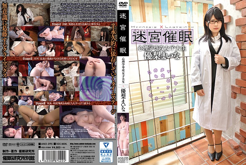 ANX-095 Labyrinth Hypnotism Psychology Major College Girl - Maina Yuuri