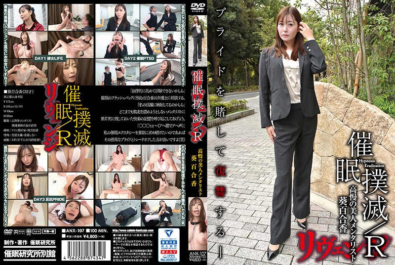 ANX-107 Hypnotic Eradication/R -Haughty Hot Mentalist- Yurika Aoi
