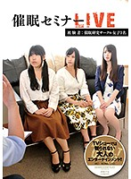 The H*******m Seminar LIVE The Subjects: 3 H*******m Research Club Girls 下載