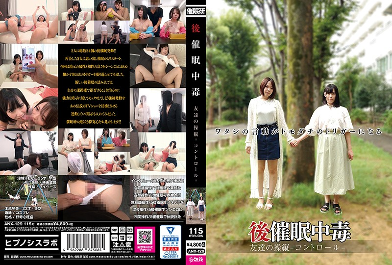 ANX-129 japan porn Hooked On Sex The Sexual Manipulation Of A Friend