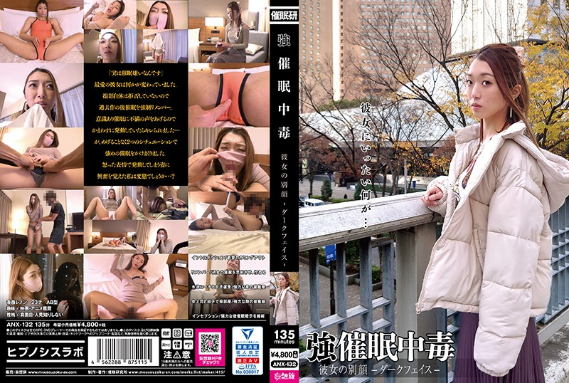 ANX-132 jav xxx Powerfully Hooked The Other Side Of My Girlfriend – Dark Faith – Lenon Kanae