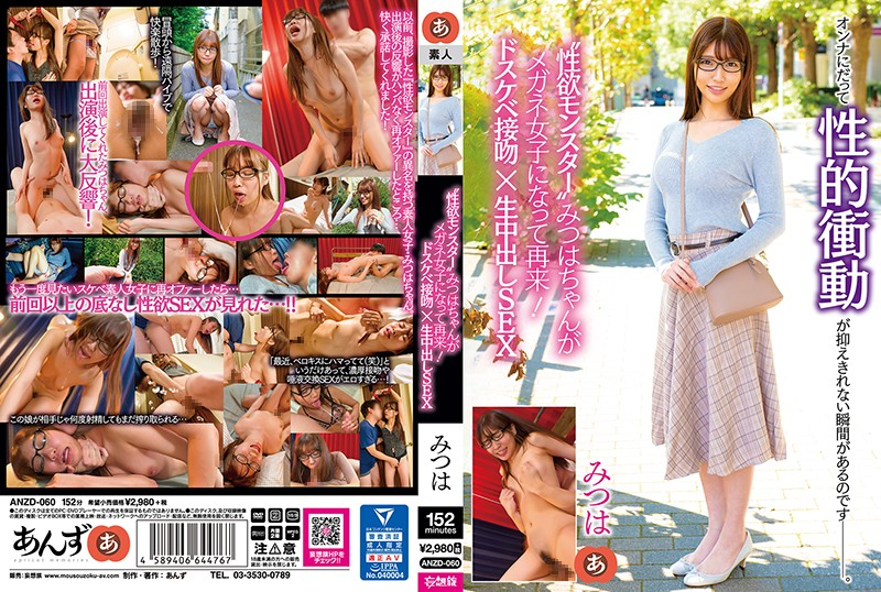 """ANZD-060 jav stream """"Sex Drive Monster"""" Mitsuha Reappears With A New Look Featuring Glasses! Super Erotic Kissing x Raw"""