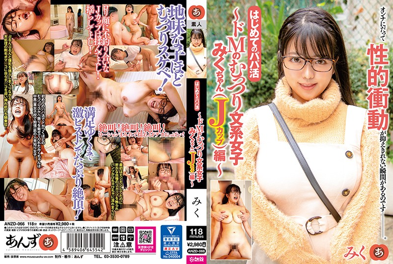 ANZD-066 jav free online Her First Sugar Daddy Hunt – A Maso And Secretly Horny Intellectual Babe, Miku-chan (J-Cup Titties)