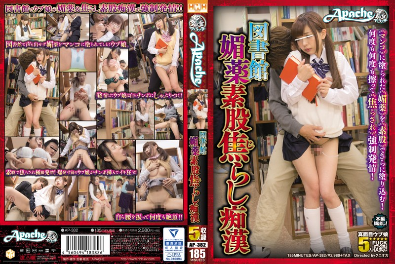 AP-382 Molester Dry Humping Women With An Aphrodisiac In A Library