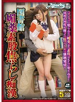 M****ter Dry Humping Women With An Aphrodisiac In A Library 下載