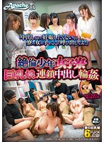 """""""If You Don't Want To Get Creampie Fucked And Impregnated, Then You'd Better Call Your Dorm Friends Over!"""" An Orgasmic Boy A Girls' Dorm These Big Tits Girls Are Getting Creampie Fucked In A Chain Reaction Gang Bang Fuck Fest Download"""
