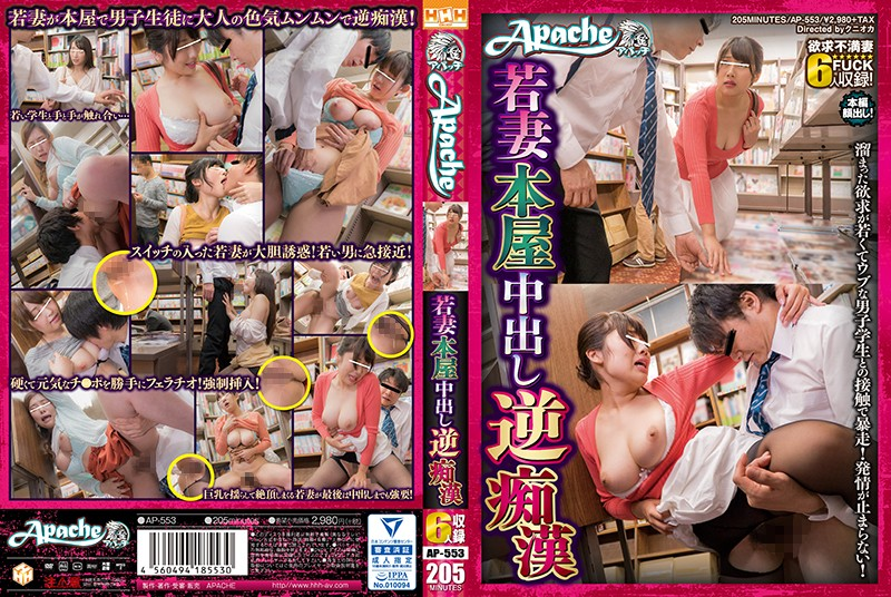 A Young Wife Bookstore Creampie Reverse Molester Attack