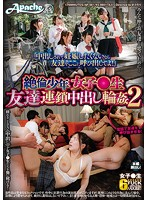 AP-561 JAV Screen Cover Image for Bring Your Friends Here If You Don't Wanna Get Creampied And Be Pregnant Unequaled Barely Legal School Girl Friends Creampied In Chain Gang Bang 2 from Appachi Studio Produced in 2018