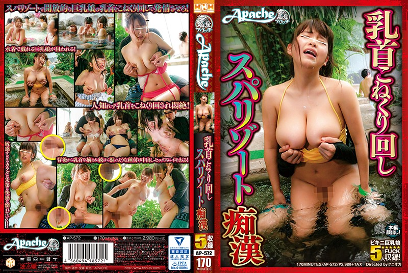 [AP-572]Nipple Tweaking Paris Resort Groping