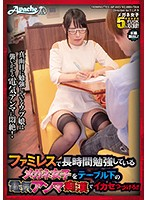 Molest A Bespectacled Girl Studying For Hours At A Family Restaurant By Stimulating Her Crotch With Your Foot Under The Table And Make Her Orgasm Over And Over Again!! Download