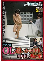 An Office Lady Gets Chased Around The Office By A Creampie M****ter Download