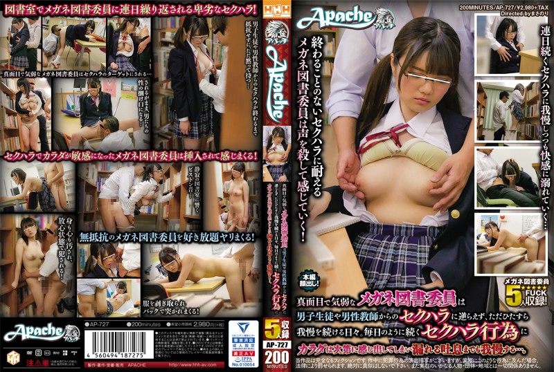 AP-727  This Prim And Proper And Weak-Willed Librarian In Glasses Is Unable To Fight Back Against The Sexual Harassment She Gets From The Male S*****ts And The Male Teacher Assholes, And Simply Just Puts Up With It, Day After Day After Day. And After Continuing To Receive Her Daily Sexual Harassment…