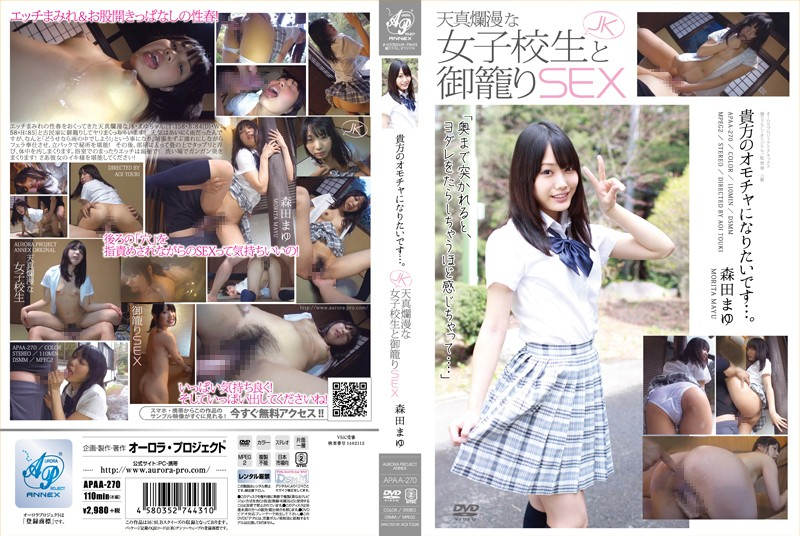 APAA-270 I Want To Become Your Toy… Secluded Sex With An Innocent Schoolgirl   Mayu Morita