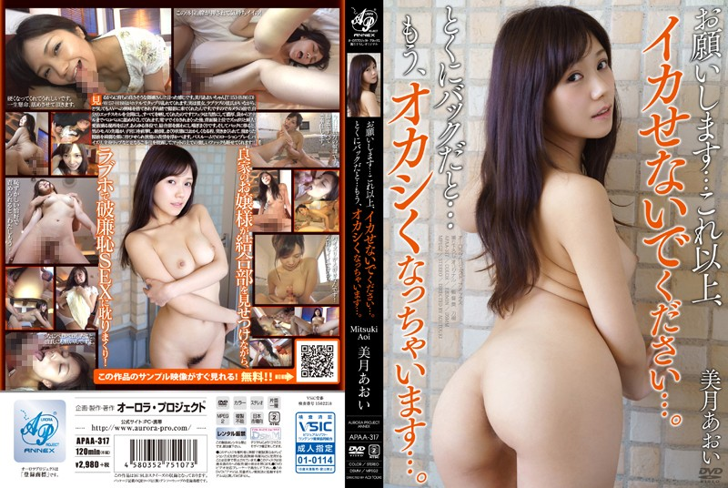 APAA-317 download or stream.