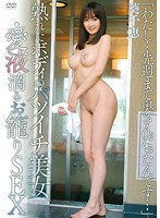 """Hot Mature Divorcee Drips Lusty Juices As She Fucks """"I Was A Married Woman Until Last Week..."""" Chie Aoi Download"""
