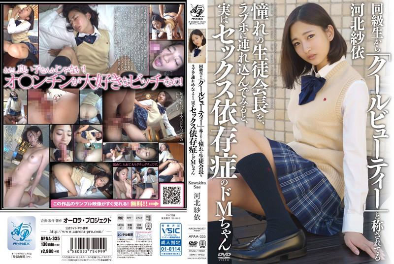 APAA-335 download or stream.