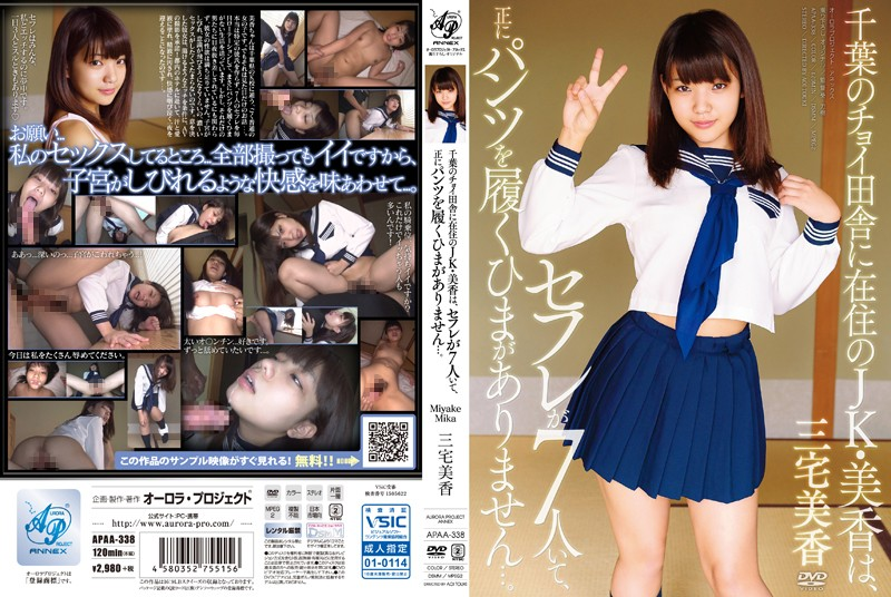 APAA-338 jav for me Mika Miyake Mika, A JK Who Lives Out In The Suburbs Of Chiba, Has 7 Sex Friends, And Has No Time To Even Put Her