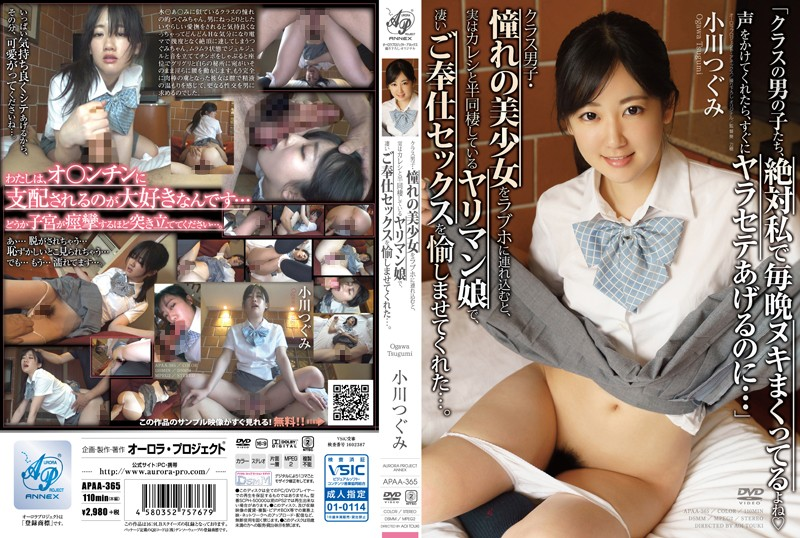 APAA-365 download or stream.