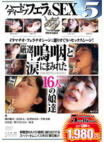 Hard Deep Throat & Sex vol.5 Careful Selection! 16 Crying Girls With Tears Smeared All Over Their Faces Download