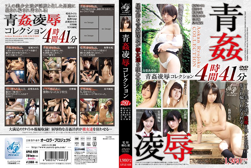 APAE-039 jav hd porn Fucking In The Open Air + Torture & Rape Collection