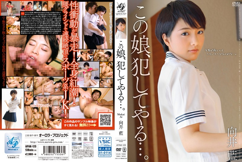 APAK-123 I Want To Rape That Girl... Starring Ai Mukai