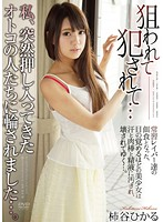 I Was Violated By Men Who Suddenly Burst In... Hikaru Kakitani Download