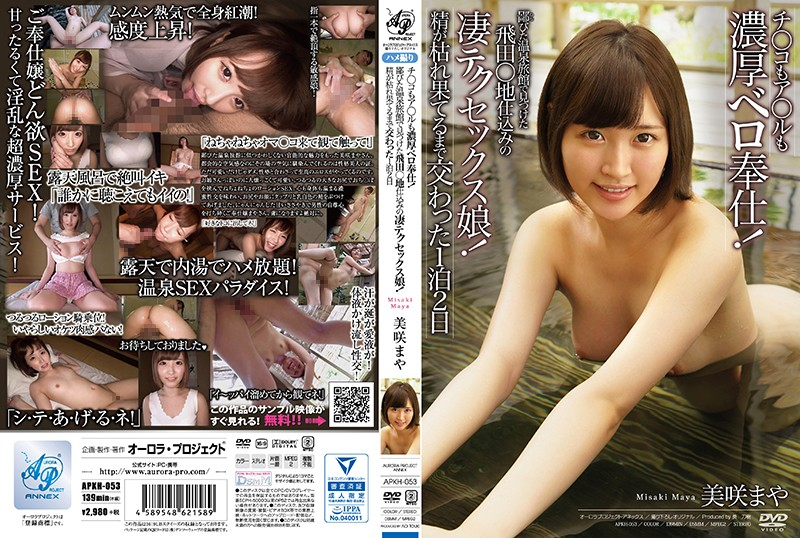 APKH-053 Rich And Thick Tongue Service For Your Dick And Ass! We Discovered This Amazing Sex Service Girl Who Was Trained In Tobita Shinchi And Is Now Working At A Struggling Hot Springs Resort! We Spent 2 Days And 1 Night Getting Every Last Drop Of Semen Squeezed Out Maya Misaki