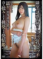 3 Way Teasing Sex Footage The Alluring Lady Next Door Is A Slut With Huge Tits Mirai Haruka  Download