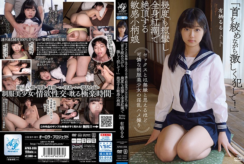 """APKH-096 Uniform Pretty Uniform Seems To Be Unrelated To Sex Horny Girl Taking Pretty Girls """"Fiercely Make While Squeezing The Neck!""""Sensitive Petite Girl Arisu Ruzu Cumulatively Convulsing And Culminating In Whole Body"""
