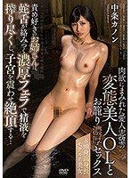 Enjoy Playful And Deep And Rich Sex With A Perverted Beautiful Office Lady (A Super Tall Beautiful Model) Who Was Soaked In Lust And Hoping To Become Someone's Lover Kanon Nakajo Download