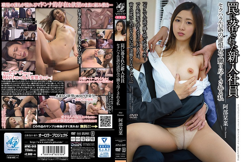 APNS-049 The New Employee Who Fell For The Trap I Was Teased And Toyed With As Revenge For Making A