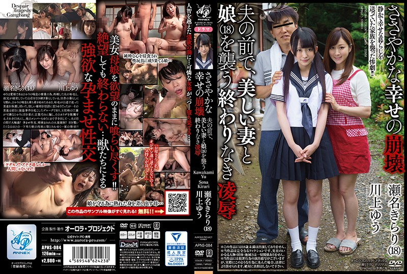 [APNS-084]The Crumbling Of Her Modest Happiness The Endless T*****e & R**e Of His Beautiful Wife And Daughter (18 Years Old) Before His Very Eyes Kirari Sena Yu Kawakami