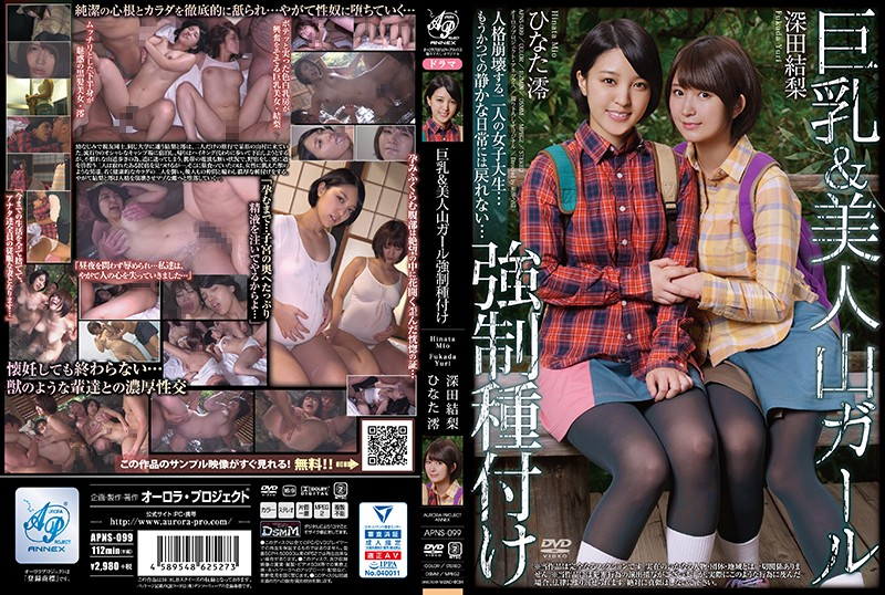 [APNS-099]Busty, Beautiful Mountain Girl Forcibly Gets Impregnated. Yuri Fukada, Mio Hinata